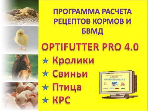 Программу Расчета Рецептов Кормов